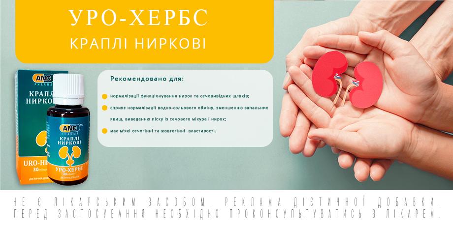 *Фітопродукт НВЛ* ТОВ Уро-Хербс краплі для нирок та моч.пузиря 30мл