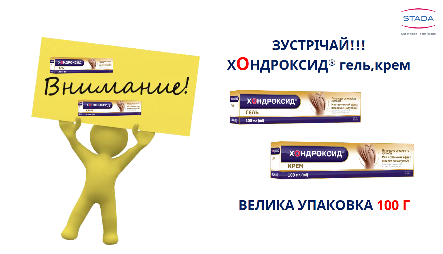 * Стада-Україна * ДП Хондроксид крем,гель
