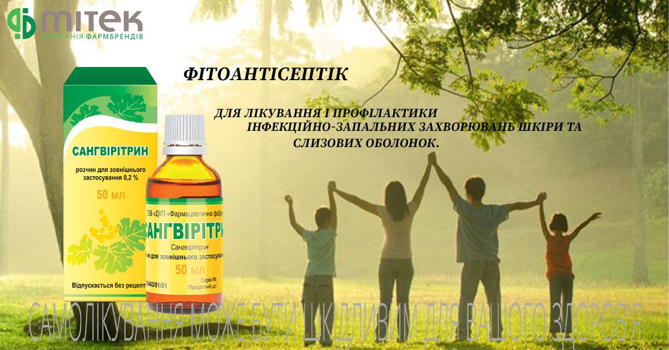 * Митек ТОВ м.Київ * Сангвиритрин р-р 0.2% фл.50мл