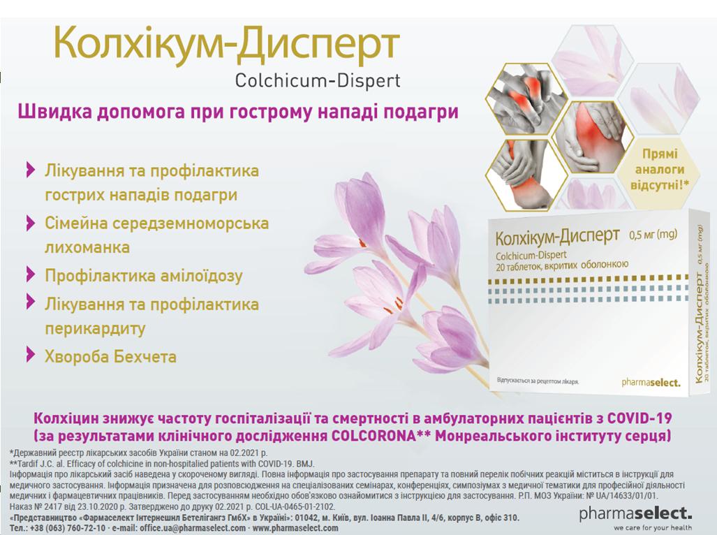 Швидка допомога при гострому нападі подагри за допомогою Колхицин (Колхикум-Дісперт 0,5 мг №20)