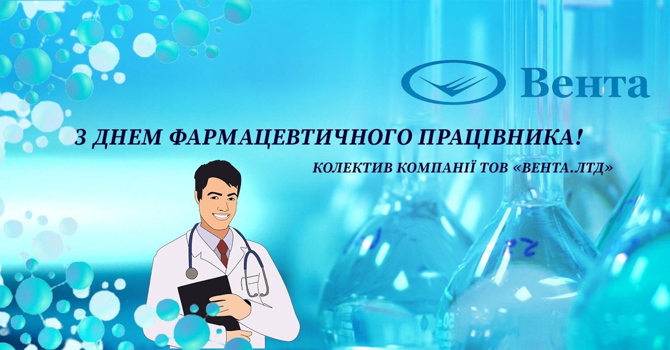 З Днем фармацевтичного працівника!