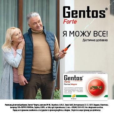 Перриго Украина  Гентос Форте
