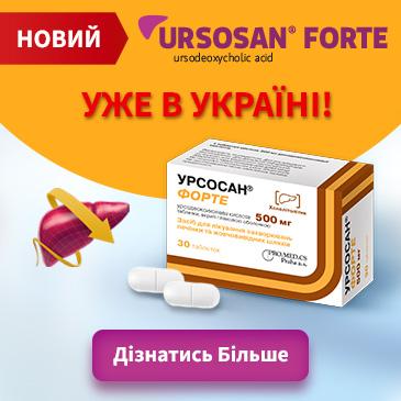 Про.Мед Урсосан