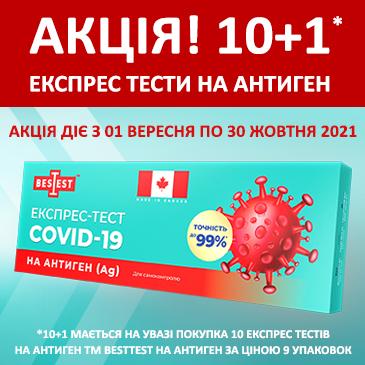 Новинка от *Бероу* Экспресс-тест COVID-19 BestTest на антиген и антитела по самой лучшей цене!