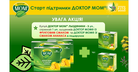 * Johnson & Johnson Ukraine * Ltd. Dr. Mom lollipops