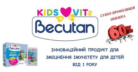 Заботьтесь о своём младенце вместе с Бекутан Кидс Витс Мультииммуно от *Алкалоид АД-Скопье*