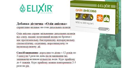 Додавання дієтичної «Олія анісова» від * Еліксір Про * ТОВ