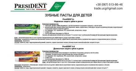 Зубная паста PresiDENT для взрослых и детей