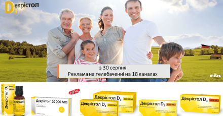 *Мибе Украина* ООО Декристол D3 в ассортименте Успей получить ОТСРОЧКУ
