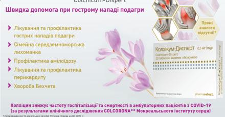 Скорая помощь при остром приступе подагры с помощью Колхицин (Колхикум-Дисперт 0,5 мг №20)