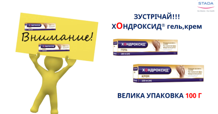 *Herds-Ukraine* DP Chondroxide cream,gel