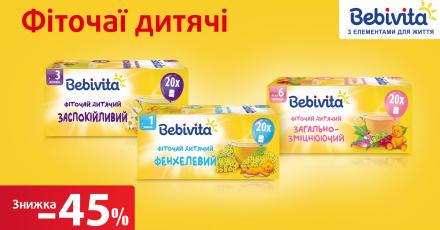 Акція _Bebivita фіточай, знижка 45%