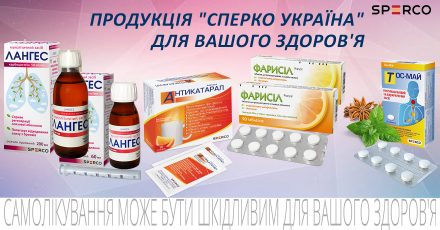 Все для Вашого здоров'я «Сперко Україна»