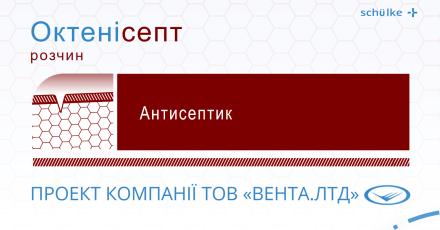 Антисептик Октенисепт 1000мл*Октенифарм ЧП* Присоединяйся к нашему ПРОЕКТУ